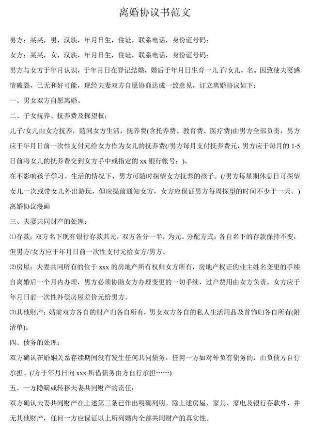 2018婚姻法最新:民政局离婚协议书范本,这种协图片