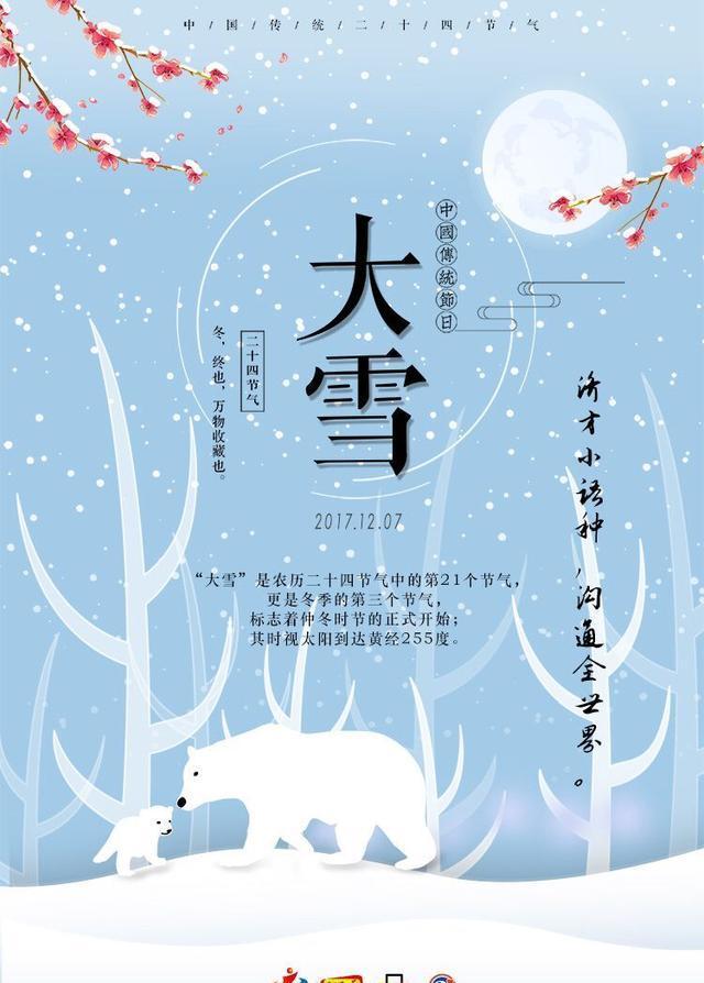 大雪是冬季的第三个节气,它标志着仲冬时节的正式开始.