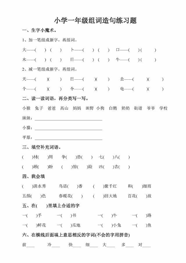 人教版小学一年级语文组词造句练习题汇总