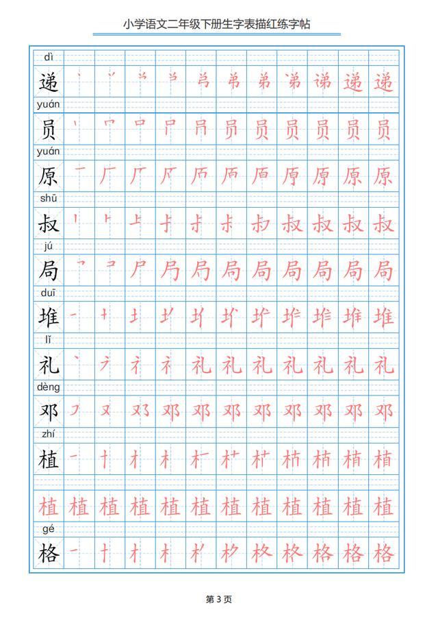 部编版语文二年级下册写字表描红字帖天天练完整版