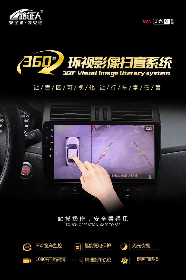 360度环视影像扫盲系统,路证人W1星光夜视行车泊车更安全