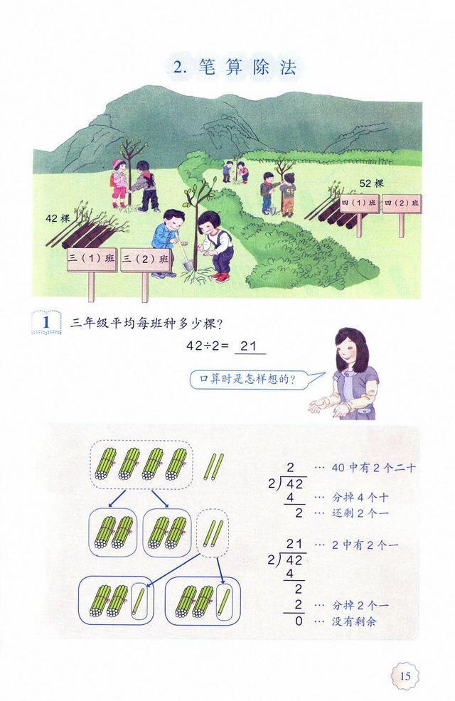 除法集体纪实版三美术下《年级是一人教的小学》学案二小学数学除数备课位数图片