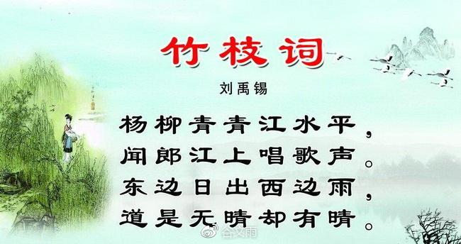 东边日出西边雨,道是无晴却有晴:读刘禹锡《竹枝词》