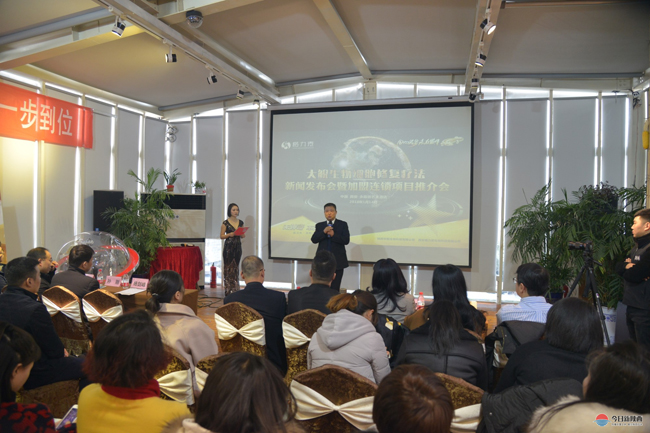 亚洲城生物疗法新闻发布会及加盟连锁项目推介会在西安召开