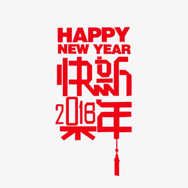 艺术字体_2018年狗年新年艺术字体设计