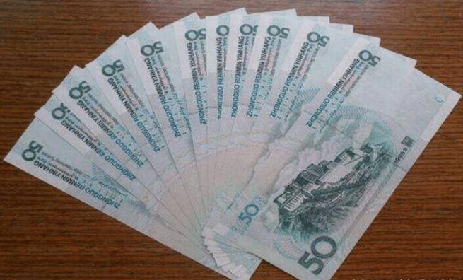 这个版本的50元现在价值上万, 你家有几张呢?