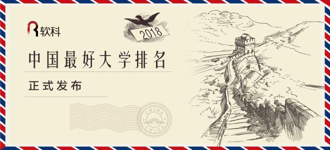 中国最好大学排名公布!高考只剩100日的高三生,你pick了吗?