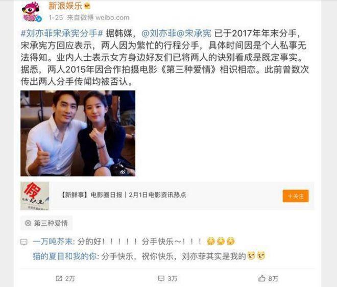 宋承宪高雅拉公开恋情,曾私下多次聚会,刘亦菲发文已走出情伤