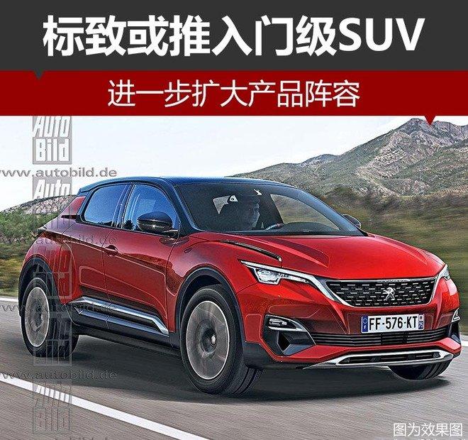 这款车或将推入门级SUV,进一步扩大产品阵容