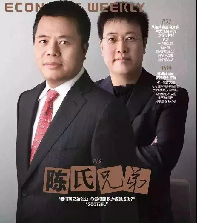 陈大年和陈天桥