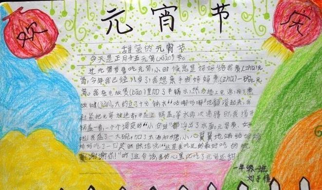 2018元宵节手抄报图片大全,关于元宵节手抄报简单又漂亮图片
