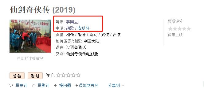 幸运28彩票网:胡歌郭晓婷同框引发仙剑3回忆杀_电影版《仙剑》能原班人马吗