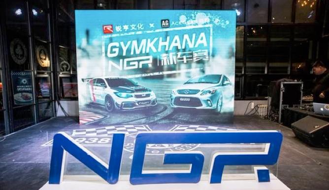 创写历史创新未来 NGR新车赛引领全民汽车赛事典范
