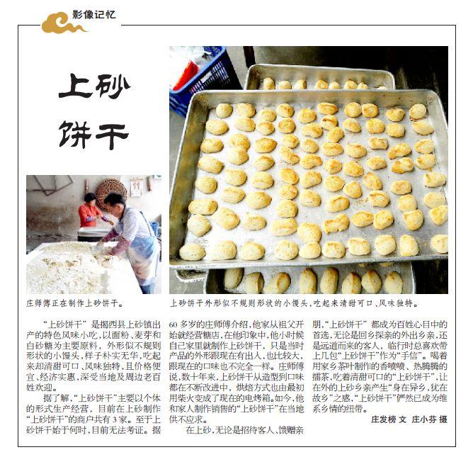 """""""上砂饼干""""邑上《揭阳日报》啦!"""