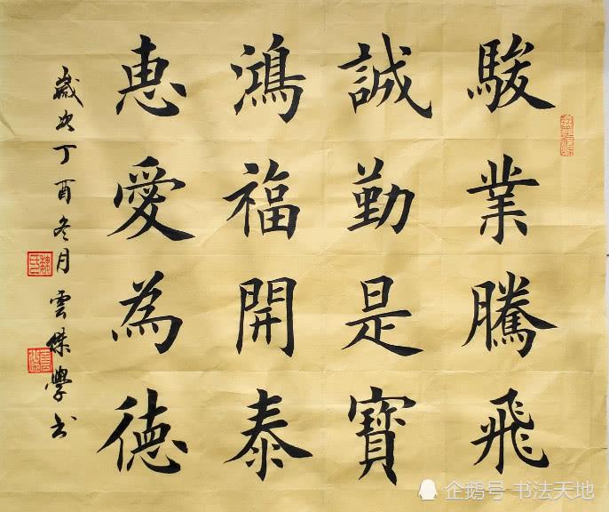 魏云杰经典楷书行书书法作品赏析,好书法写的有力道图片
