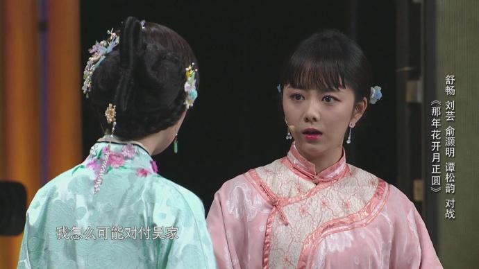 《演员的诞生》舒畅演技最佳被赞 谭松韵被淘汰离开