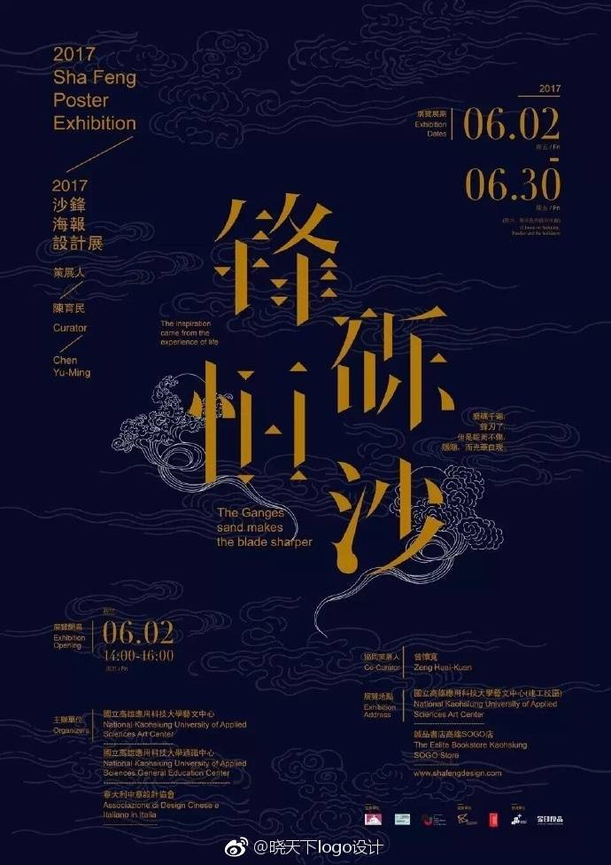 中国风优秀海报设计欣赏图片