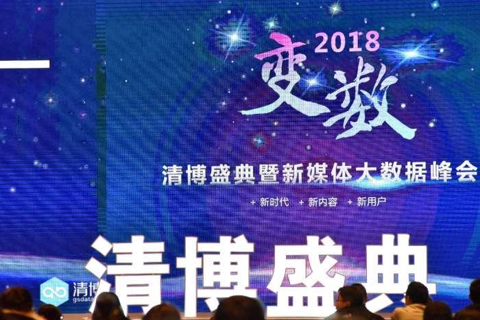2018清博盛典暨新媒体大数据峰会 未来已来 唯变不变