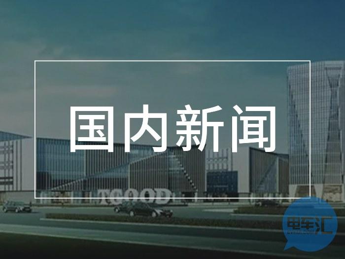 国内 特锐德牵手汇金租赁 开拓充电桩轻资产运营模式