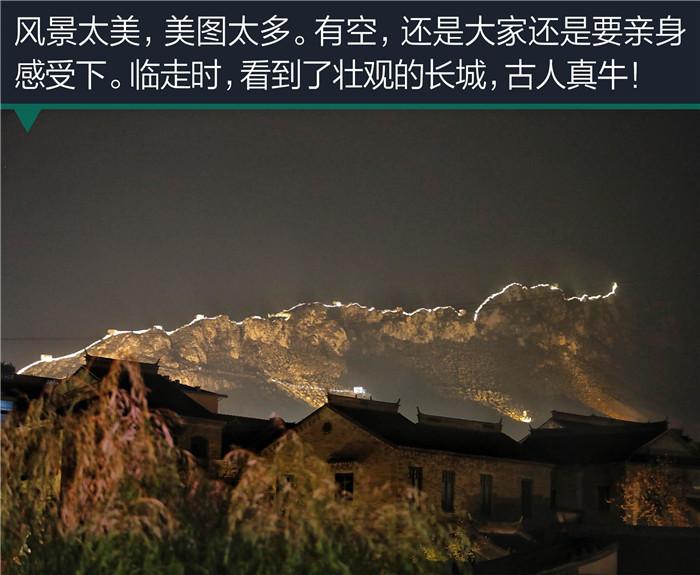 和哥们夜访古北水镇,驾朗行1.2T寻帝都最美秋景