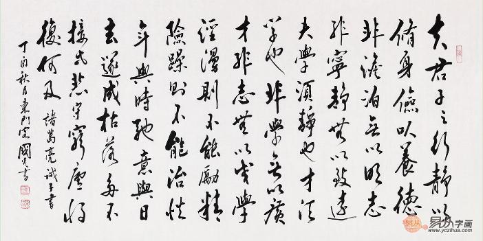诸葛亮诫子书于国光行书书法作品《诫子书》(作品来源:易从网)图片
