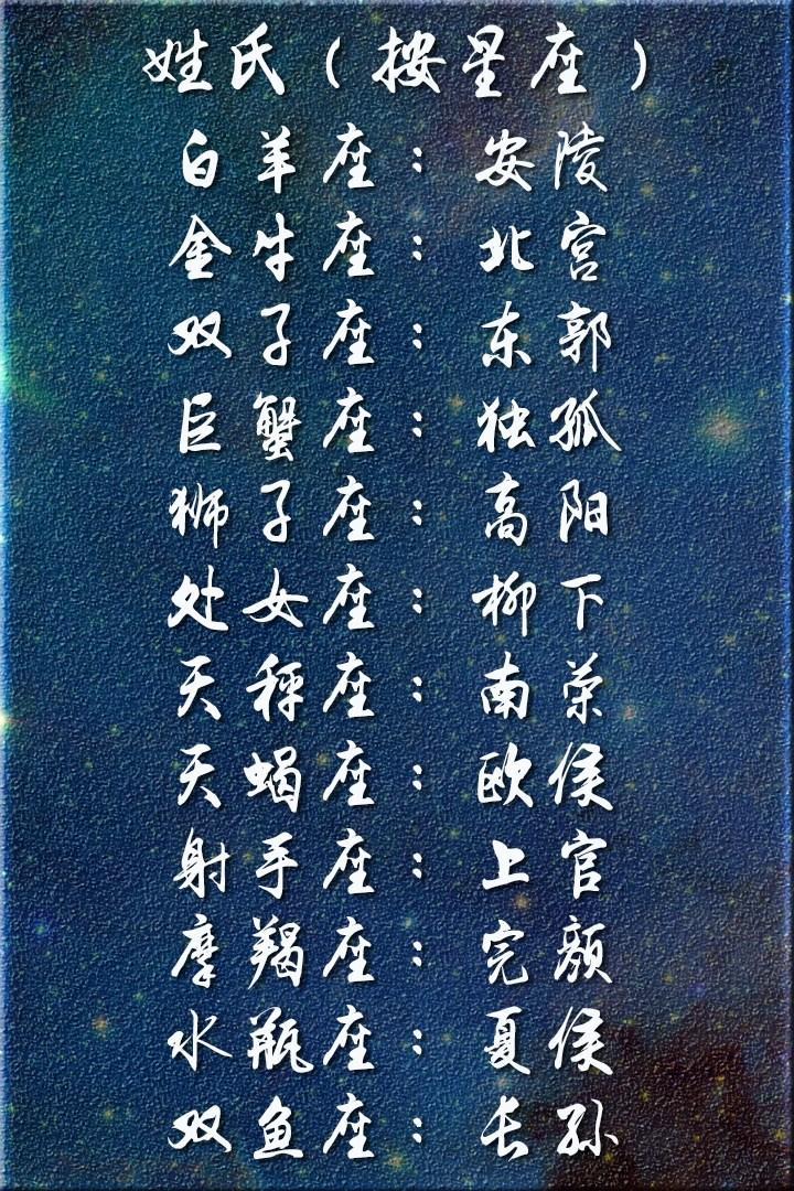 姓氏(按星座) 白羊座:安陵 金牛座:北宫 双子座:东郭 巨蟹座:独孤图片