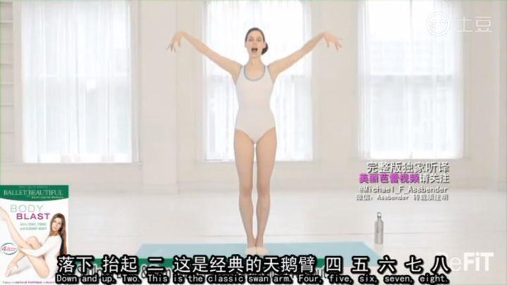 瘦腿山楂营,《美丽芭蕾》维密秘诀塑形减肥陈皮操.减肥形体吗能女神图片