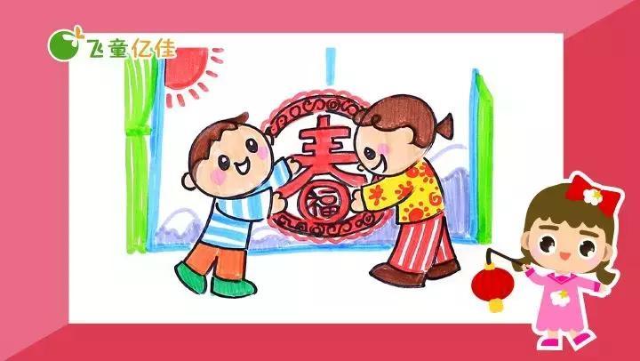 春节传统习俗儿童绘画-剪窗花贴窗花图片