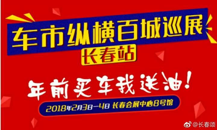 2018年2月3日——4日车市纵横百城巡展     长春会展中心8号馆