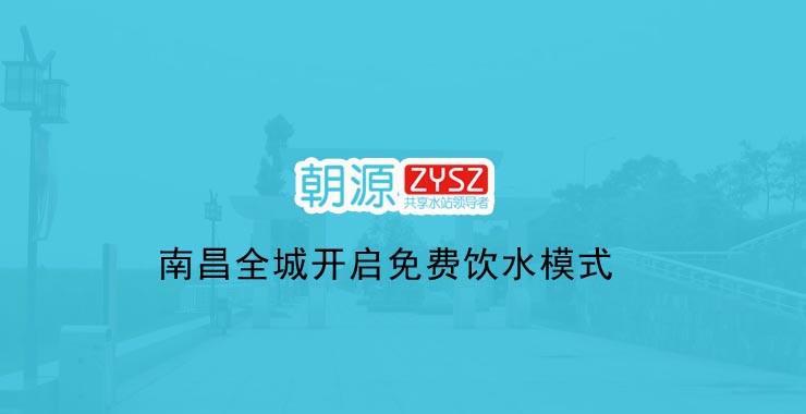 朝源共享水站进入南昌 全城开启智能售水机免费饮水模式