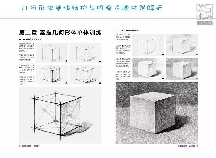 《素描笔迹——几何形体》 结构与多角度几何形体训练,步骤详细讲解