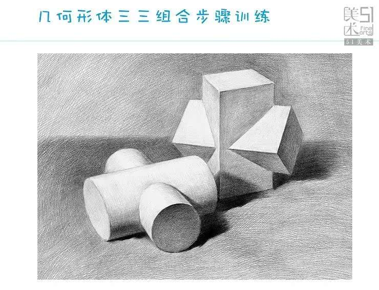 《素描筆迹——幾何形體》 結構與多角度幾何形體訓練,步驟詳細講解