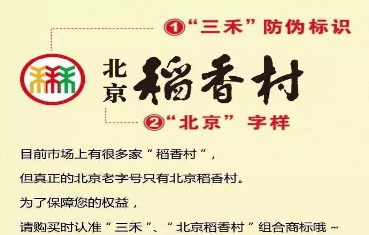 """涨知识!三大招教你如何分辨真假""""北京稻花村"""",不要再被骗了哦"""