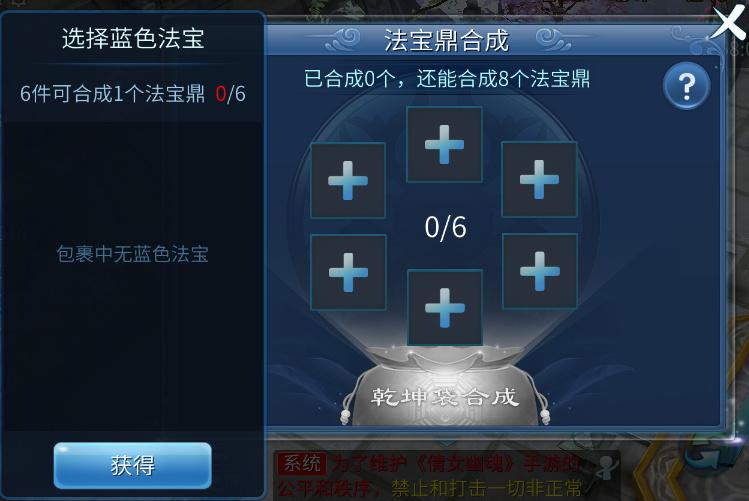 倩女幽魂手游飞升任务详解 2335-fyrcsrv9621755