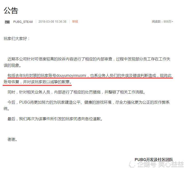 有企鹅电竞注册华宇情况下,腾讯独资斗鱼40亿看中了斗鱼那几点?!