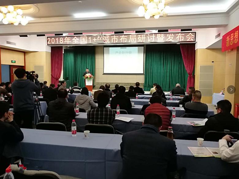 """和聚合全国""""1+9""""城市布局研讨会在汉举行"""
