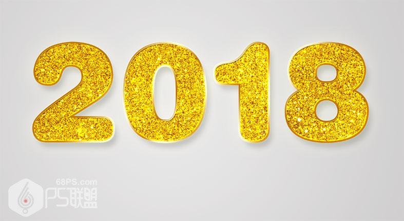 制作2018金色金属效果字体