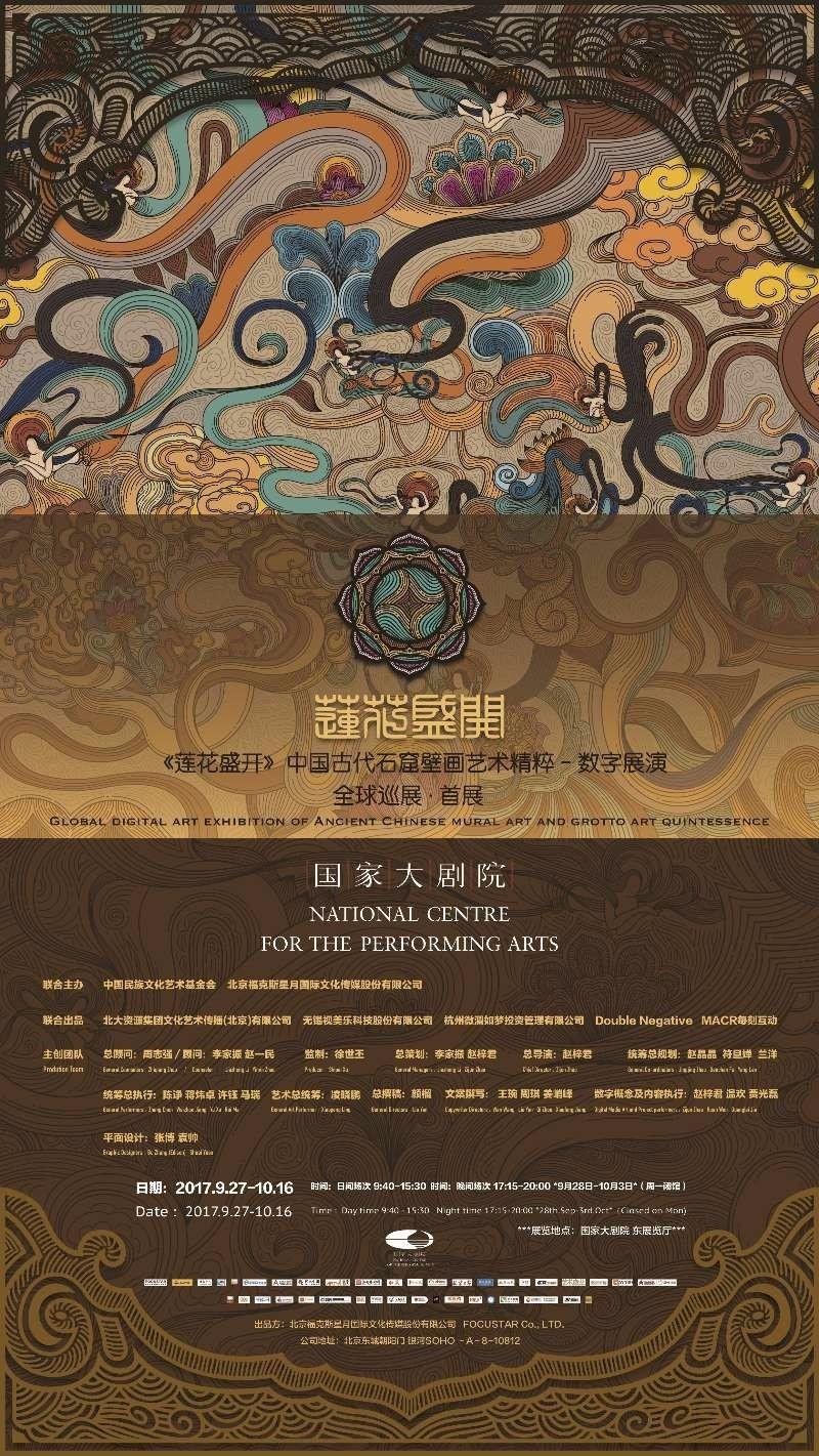 中国古代石窟壁画艺术数字展演宣传片启动图片