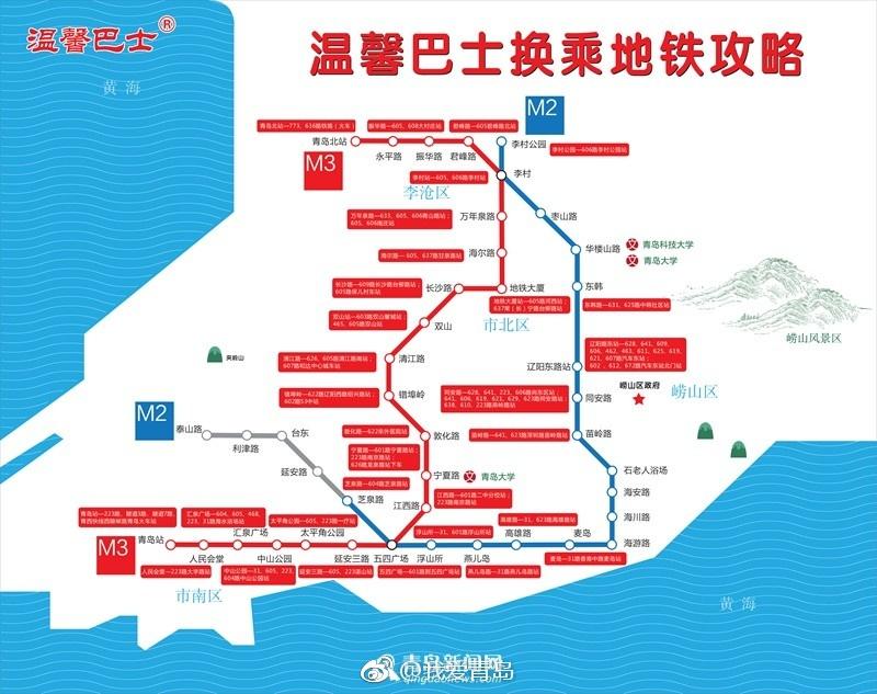 青岛新闻网2月11日讯(记者 于泓 通讯员 詹海林 王秋薇)随着春节临近,市民都在忙年,新市民要返乡,他们都要不断在公交与地铁间换乘。记者今天从交运温馨巴士获悉,为方便乘客在公交和地铁之间换乘,他们精心制作了公交换乘地铁攻略,乘客拿到换乘攻略,一目了然,换乘无忧。 温馨巴士换乘地铁攻略线路信息 一、地铁2号线对接温馨巴士公交站点: 1、芝泉路地铁站604路芝泉路站下车100米即到。 2、五四广场地铁站31路市政府站下车50米即到;601路到市政府站下车300米即到;605、223路万象城站下车200米