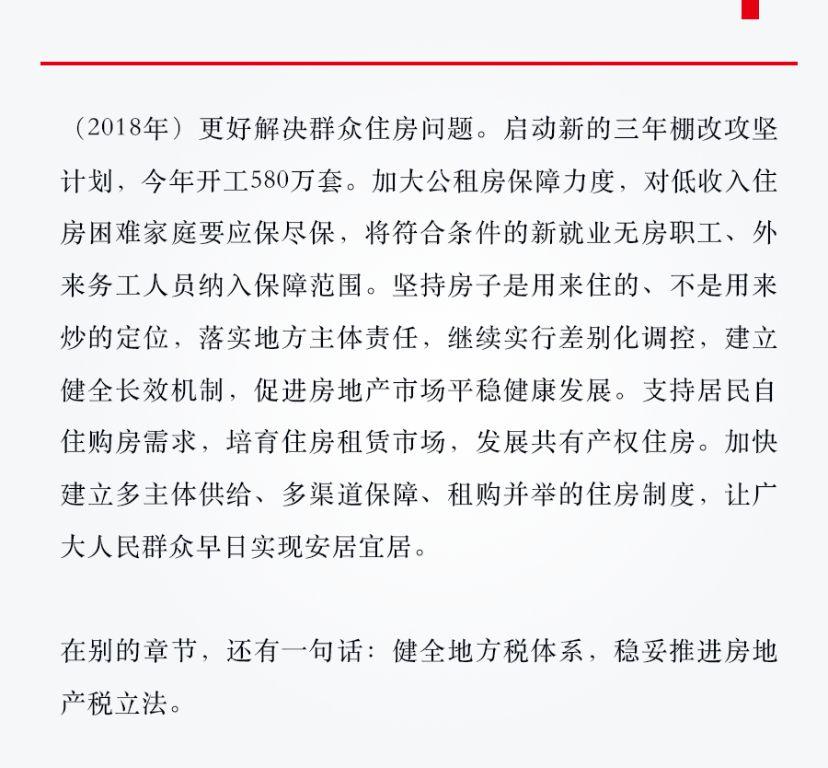 杨红旭:拐点将至!2018房价走势还乐观吗?