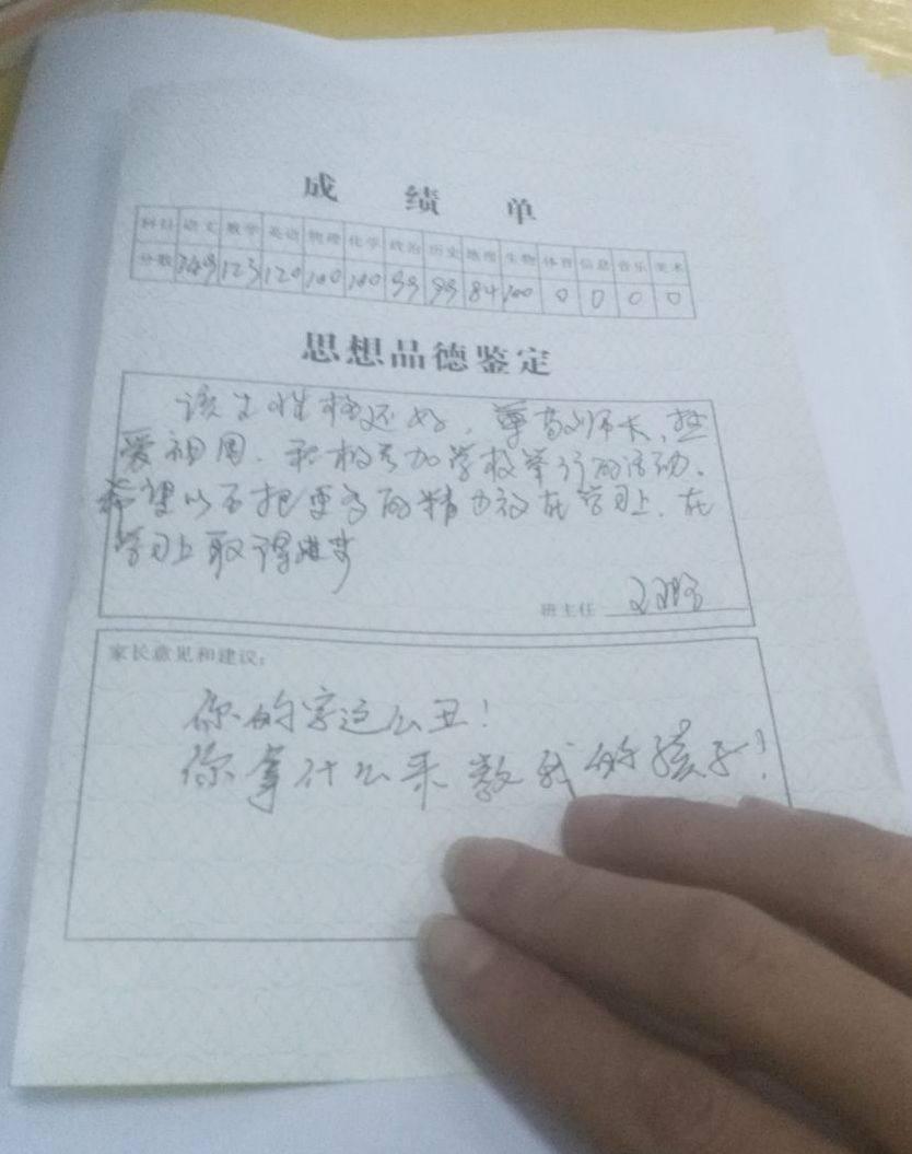 班主任给评语写期末学生,被资格怒斥字丑,没家长教孩子高中上海徐家汇图片