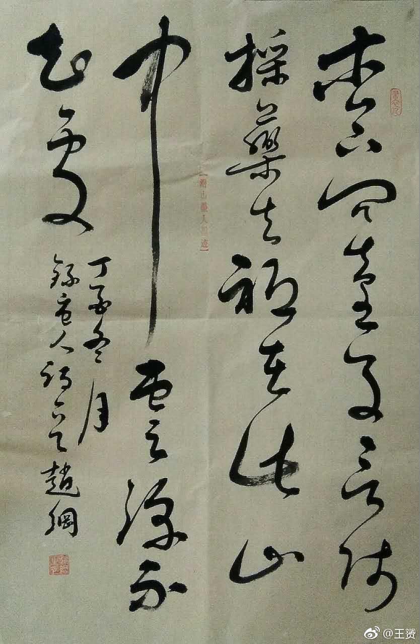 字云涛,号潜山墨人,男,汉族,中共党员,1974年生,中国书法之乡甘肃镇原图片