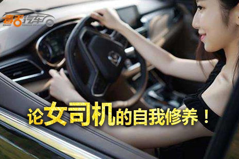 毒舌汽车:论女司机的自我修养!
