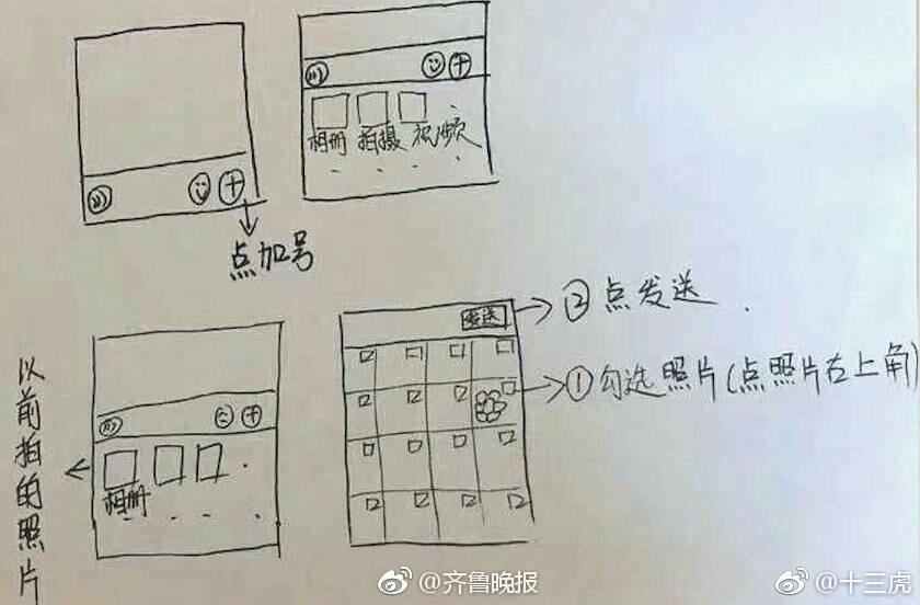 大四女生手绘说明书教奶奶用智能手机_新浪看点