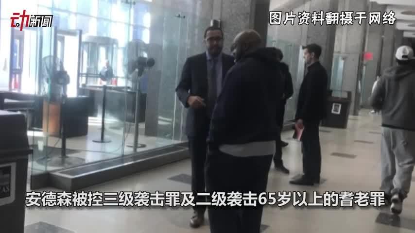 3D:男子纽约街头打死68岁华裔老人 为何仅被判刑6个月?