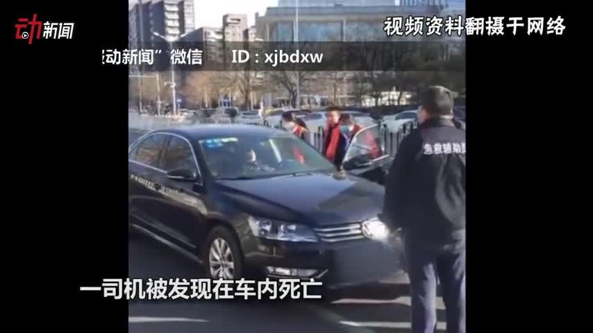 现场:北京一专车司机车内死亡 滴滴称事发时未接单