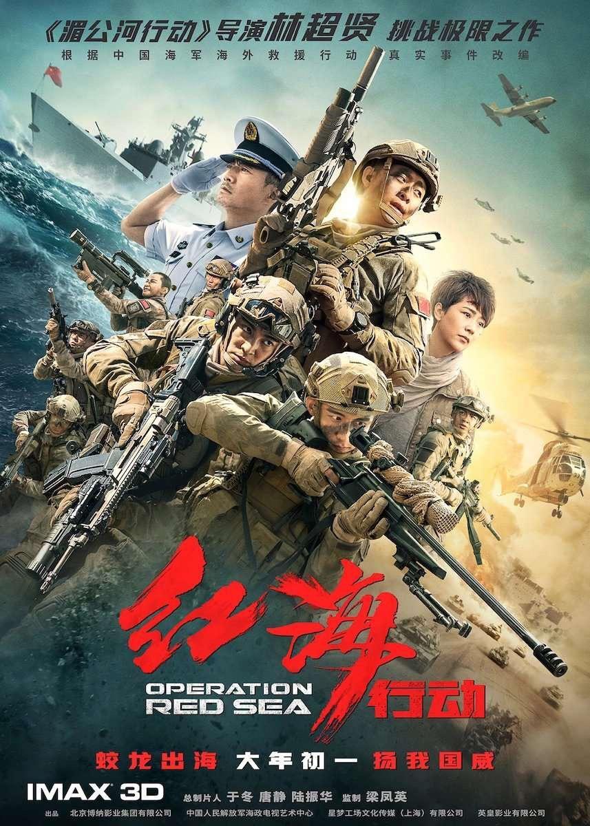 王彦霖友情出演《红海行动》