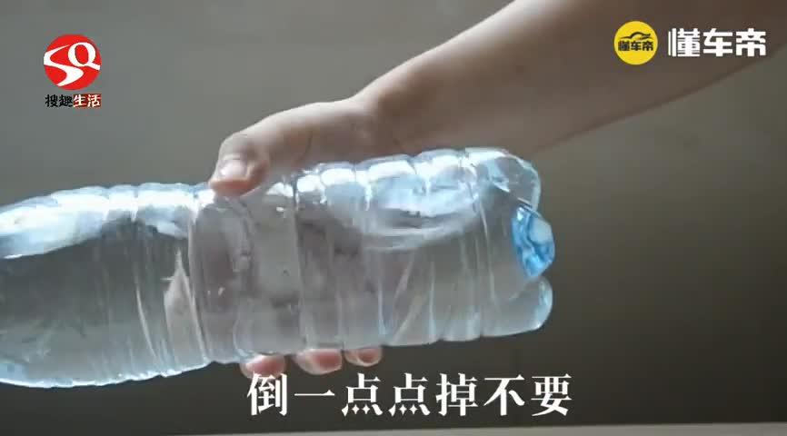 玻璃水的成本有多低?看完你就明白,在家自己就能做一大瓶玻璃水