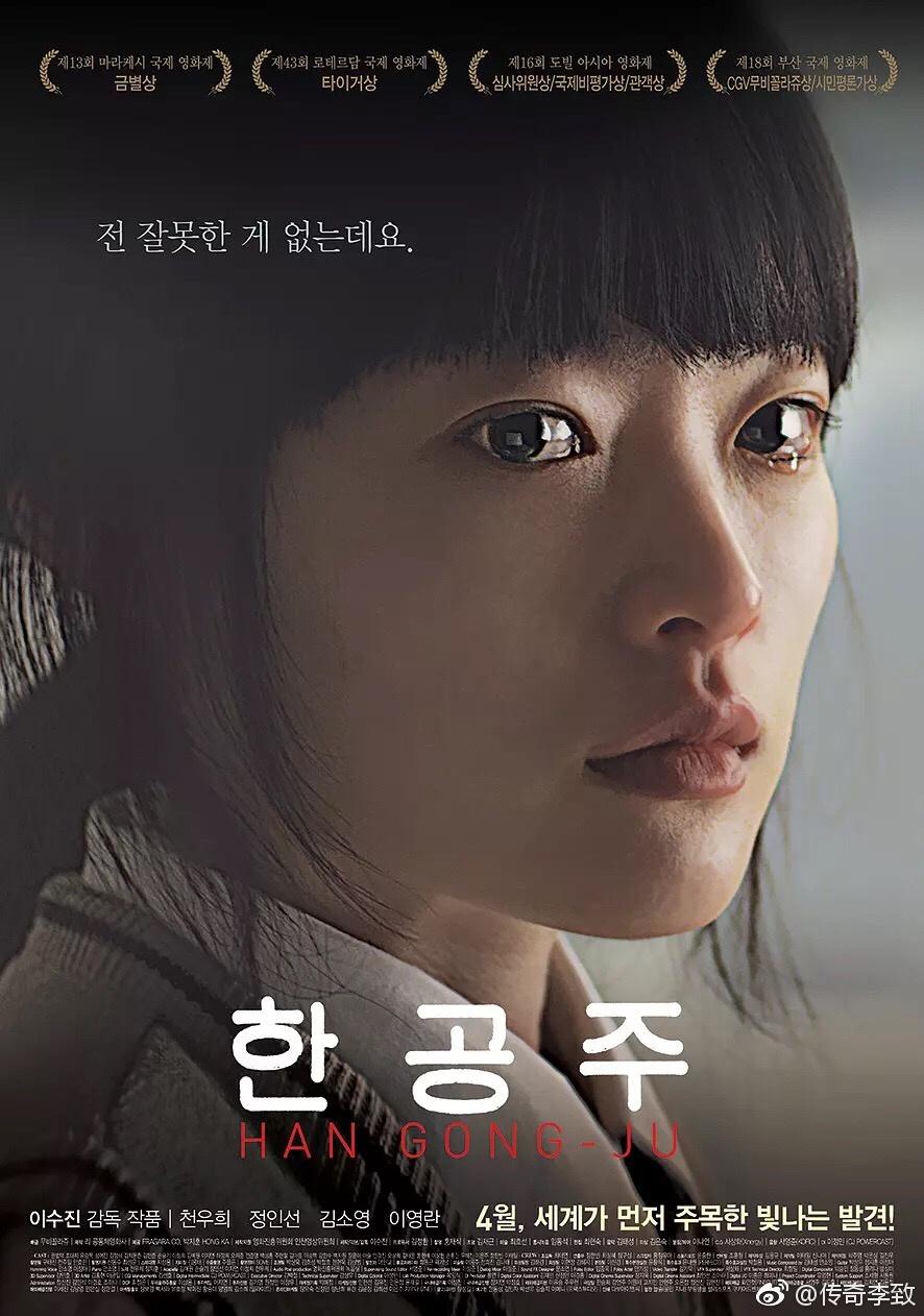 看过了这些最棒的韩国电影你还看国产片?电影宇谢天图片