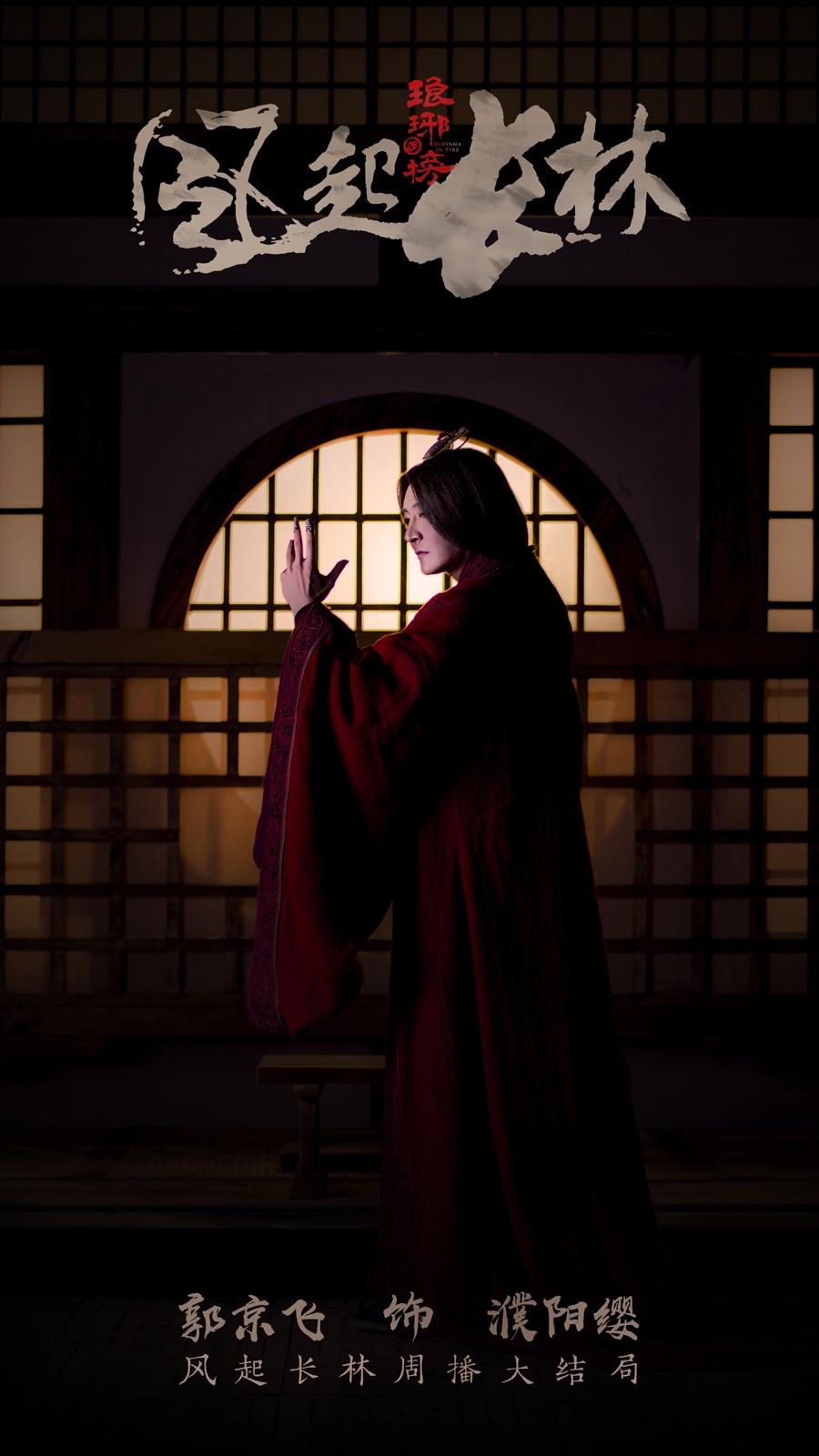 萧平旌萧元启宫城决战 《琅琊榜之风起长林》今晚大结局